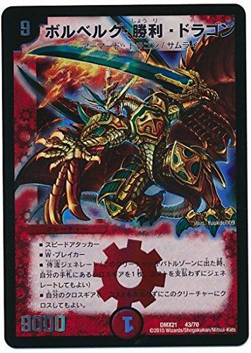 デュエルマスターズ/DMX-21/43/ボルベルグ・勝利・ドラゴン/火/クリーチャー