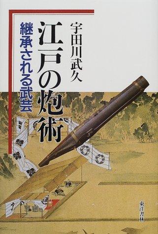 江戸の炮術―継承される武芸