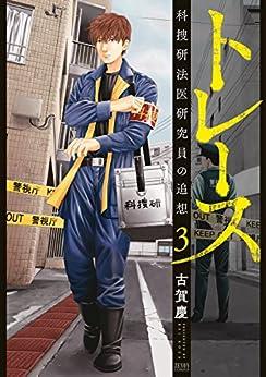 [古賀慶]のトレース 科捜研法医研究員の追想 3巻 (ゼノンコミックス)