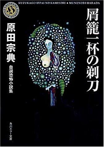 屑籠一杯の剃刀―自選恐怖小説集 (角川ホラー文庫)の詳細を見る