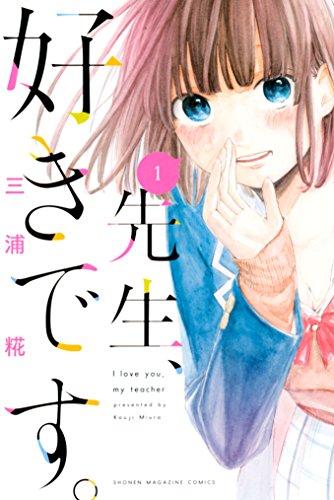 先生、好きです。(1) (週刊少年マガジンコミックス)