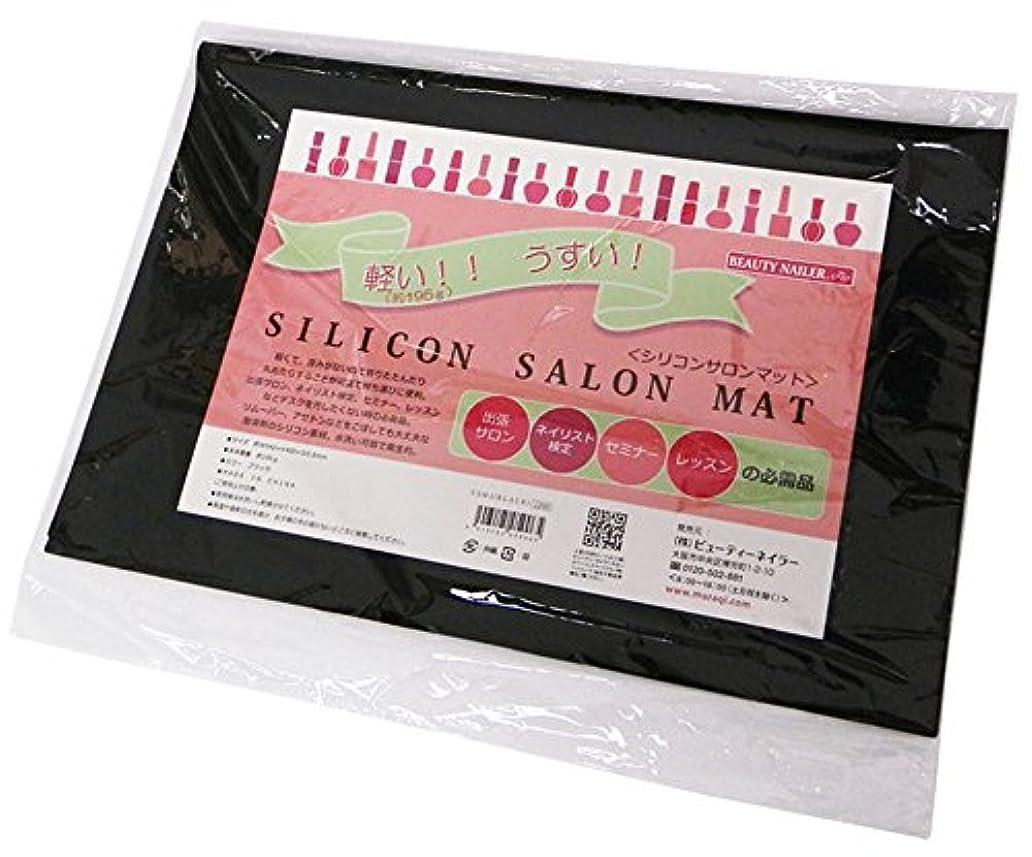 ビューティーネイラー ネイルアートパーツ SILICONSALON MAT SSM-1 ブラック