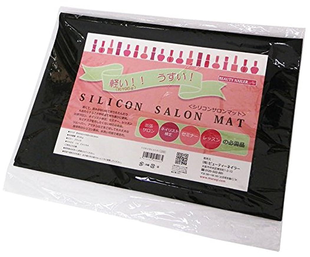 チームシーケンス楕円形ビューティーネイラー ネイルアートパーツ SILICONSALON MAT SSM-1 ブラック