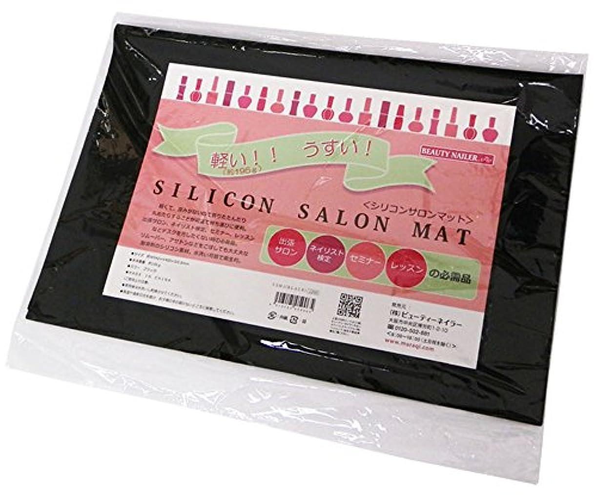 急勾配の独占立ち寄るビューティーネイラー ネイルアートパーツ SILICONSALON MAT SSM-1 ブラック
