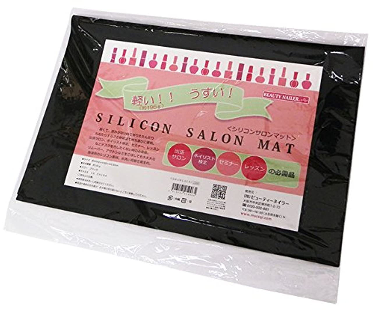 誇張する発火する代名詞ビューティーネイラー ネイルアートパーツ SILICONSALON MAT SSM-1 ブラック