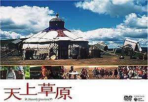 天上草原 [DVD]