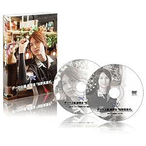 ダーツ上達練習法「知野真澄式」 [DVD]
