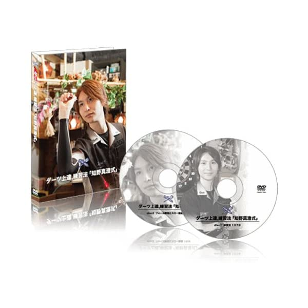 ダーツ上達練習法「知野真澄式」 [DVD]の商品画像