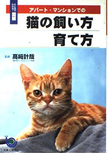 アパート・マンションでの猫の飼い方育て方―ひと目でわかる!図解の詳細を見る