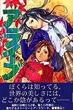 アライブ 最終進化的少年(10) (講談社コミックス月刊マガジン)