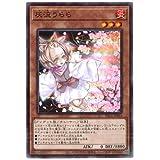 遊戯王 / 灰流うらら(スーパー)/ PAC1-JP016 / PRISMATIC ART COLLECTION(プリズマティック アート コレクション)