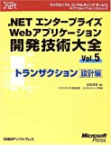 .NETエンターWEBアプリ開発技術大全5 トランザクション設計編 (マイクロソフトコンサルティングサービステクニカルリファレンスシリーズ―Microsoft.net)