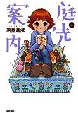 庭先案内 4巻 (ビームコミックス)