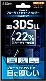 3DSLL用 ブルーライトカットフィルター (気泡吸収タイプ)