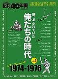 昭和40年男2017年4月号増刊 俺たちの時代(2) 1974-1976