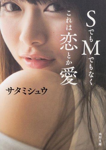 SでもMでもなくこれは恋とか愛 (角川文庫)の詳細を見る