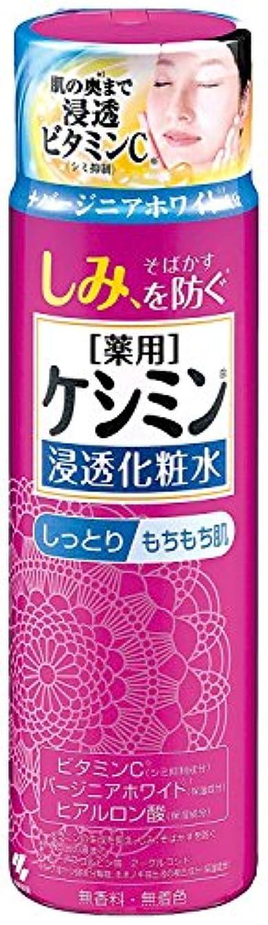 うがい薬マージン作家ケシミン浸透化粧水 しっとりもちもち シミを防ぐ 160ml×3個