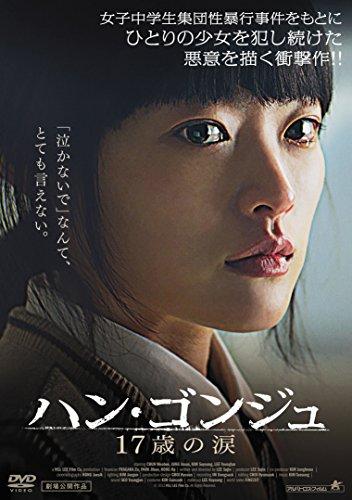 ハン・ゴンジュ 17歳の涙 [DVD]の詳細を見る