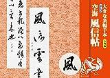 大きな条幅手本古典編7空海風信帖