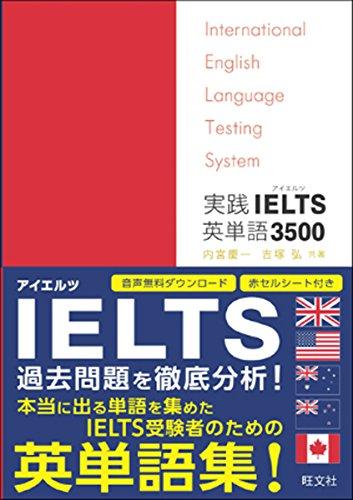 【音声ダウンロード付】実践IELTS英単語3500の詳細を見る