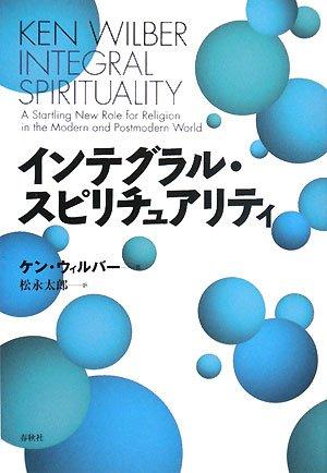 インテグラル・スピリチュアリティの詳細を見る