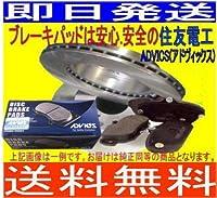 送料無料 MRワゴン MF21S (ターボ) F/ローター&パットセット(ディスクパッドADVICS/住友電工)