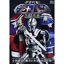 宇宙刑事ギャバン~黒き英雄~ (少年チャンピオンコミックス・エクストラ)