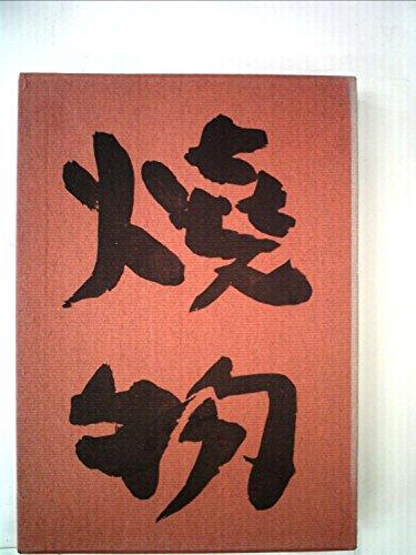 焼物 (1973年) (懐石伝書)