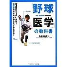 「野球医学」の教科書―致命傷になる前に対処!肩肘腰の野球障害から子どもを守る!