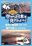 空から日本を見てみよう9 阪神工業地帯・大阪駅~神戸港/瀬戸内海・岡山~瀬戸内海の島々[DVD]