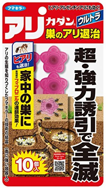 葬儀ブロンズ魅惑的なカダン アリ用殺虫剤 ウルトラ巣のアリ退治 10個入
