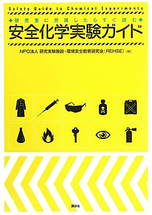 研究室に所属したらすぐ読む 安全化学実験ガイド (KS化学専門書)の詳細を見る