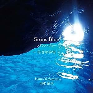 シリウス・ブルー Sirius Blue ~倍音の宇宙~