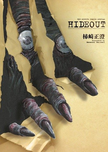 HIDEOUT (BIG SPIRITS COMICS SPECIAL)の詳細を見る