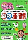PHPくらしラク~る♪ 2017年 02 月号 [雑誌]