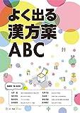 レシピプラス Vol.16 No.2 よく出る漢方薬ABC 画像