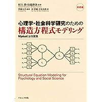 心理学・社会科学研究のための構造方程式モデリング: Mplusによる実践 基礎編