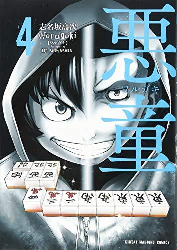 悪童-ワルガキ- 4 (近代麻雀コミックス)