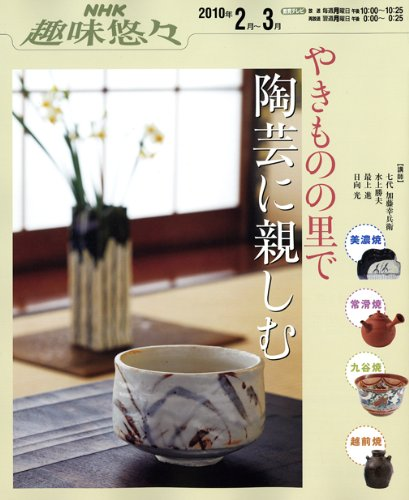 やきものの里で陶芸に親しむ (NHK趣味悠々)