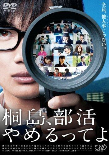 桐島、部活やめるってよ(DVD2枚組)の詳細を見る