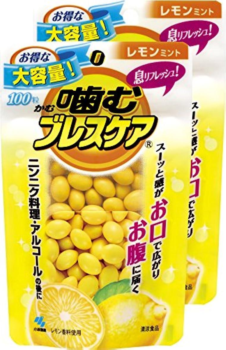 の間に磁石柔らかい【まとめ買い】噛むブレスケア 息リフレッシュグミ レモンミント パウチタイプ お得な大容量 100粒×2個(200粒)
