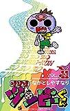 ゾゾゾ ゾンビ-くん 11 (てんとう虫コロコロコミックス)