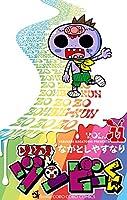 ゾゾゾ ゾンビ-くん (11) (てんとう虫コロコロコミックス)