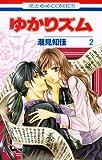 ゆかりズム 第2巻 (花とゆめCOMICS)