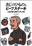大杉先生の英語自叙伝