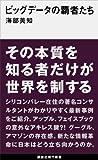 ビッグデータの覇者たち (講談社現代新書)