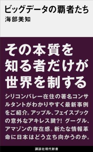 ビッグデータの覇者たち (講談社現代新書)の詳細を見る