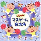 2000マスゲーム音楽集
