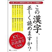 この漢字、正しく読めますか?