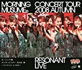 モーニング娘。コンサートツアー2008秋 〜リゾナント LIVE〜
